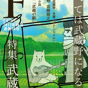 『F』20号特集「武蔵野」