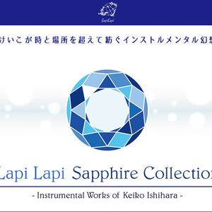 LapiLapi Sapphire Collection - Instrumental Works of Keiko Ishihara -