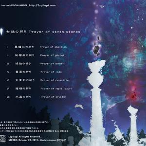 七珠の祈り - Player of seven stones-