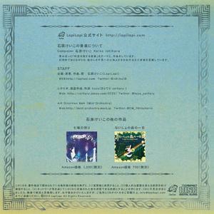 STORANIA 〜輝石の大地〜