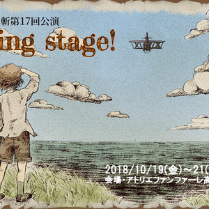 flying stage! 上演台本