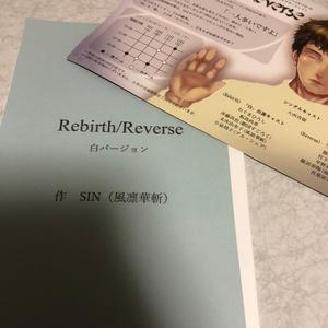 Rebirth/Reverse(白バージョン)上演台本