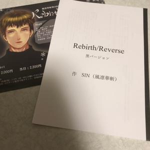 Rebirth/Reverse(黒バージョン)上演台本
