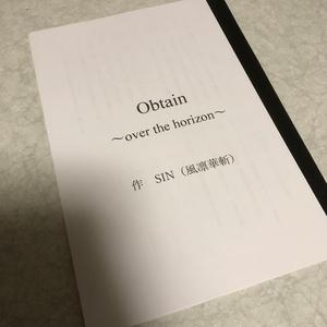 Obtain~over the horizon~ 上演台本