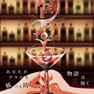風凛華斬 Bar Fiore vol.1 上演台本