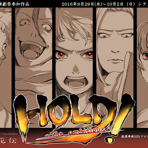 HOLD!~the ambitious~ 上演台本