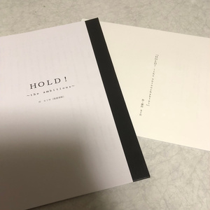 HOLD! ambitious+untouchable 上演台本セット