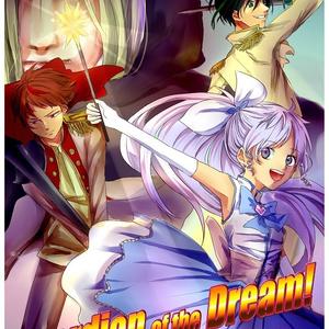 Guardian of the Dream!~魔法少女ホワイトシーベル~ 上演台本