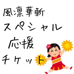 【スペシャル応援チケット】風凛華斬 Bar Fiore vol.2