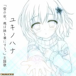 ユキノハナ ★ダウンロード販売