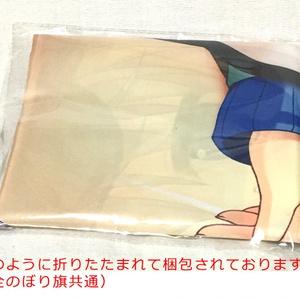 【数量限定】特製『ハム子・冬バージョン』オリジナルのぼり旗 45x150cm