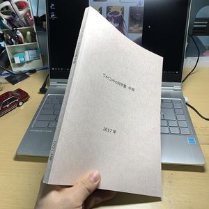 商品番号-001B  2017年 冊子版 ヴォイニッチの科学書年報