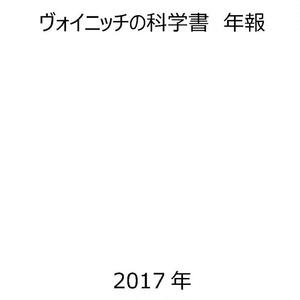 商品番号-001P  2017年 PDF版 ヴォイニッチの科学書年報
