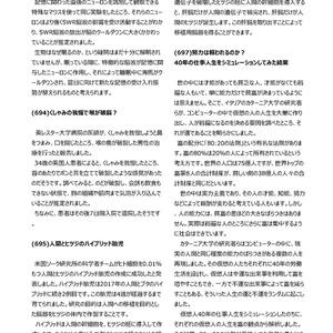 商品番号-005B  2018年 冊子版 ヴォイニッチの科学書年報
