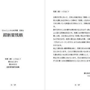 商品番号-006B 書籍版 超新星残骸(ヴォイニッチの科学書 別冊1)