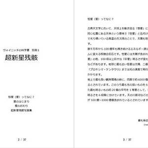 商品番号-006P PDF版 超新星残骸(ヴォイニッチの科学書 別冊1)