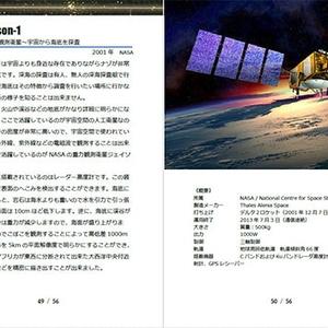 商品番号-007B 書籍版 人工衛星・探査機101-125(ヴォイニッチの科学書 別冊2)
