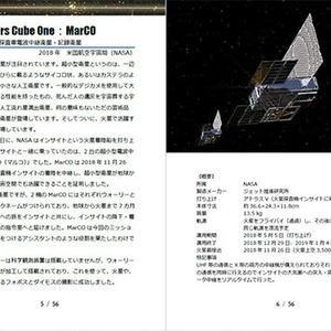 商品番号-007P PDF版 人工衛星・探査機101-125(ヴォイニッチの科学書 別冊2)