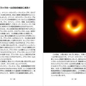 商品番号-008B 書籍版 ブラックホール(ヴォイニッチの科学書 別冊3)