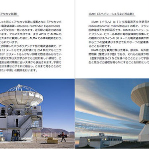 商品番号-008P PDF版 ブラックホール(ヴォイニッチの科学書 別冊3)