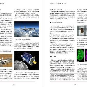 商品番号-194P PDF版 2019年4月ヴォイニッチの科学書月報