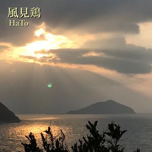 風見鶏 【CD版】