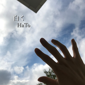 白く【CD版】