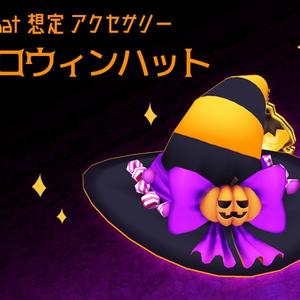 【VRChat想定】ハロウィンハット
