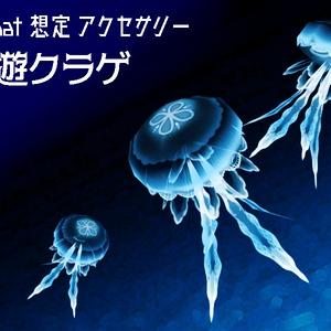 【VRChat想定】浮遊クラゲ