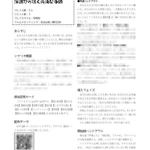 【インセインシナリオ】深淵から覗く混沌なる鍋【PDF版】