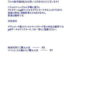 【購入者限定】ネット絵学2018 フルカラーPDF閲覧マニュアル