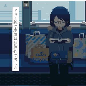 ネット絵学2018(電子版)