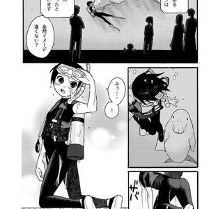 【うみと人魚ヒメ】第1話