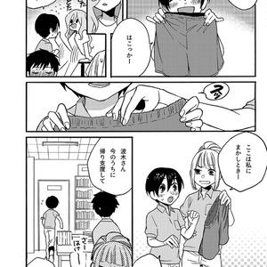 【うみと人魚ヒメ】第2話
