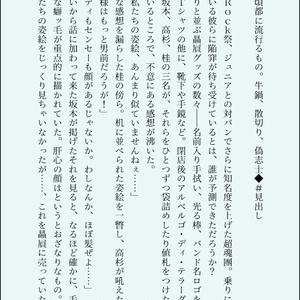 【幕R】零〇六九 - REIWA ROCK【晋桂全年齢】