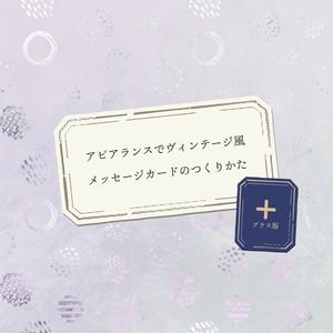 アピアランスでヴィンテージ風 メッセージカードのつくりかた【プラス版】