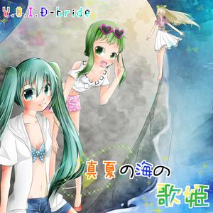 真夏の海の歌姫