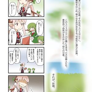 ユリスガルド妖精記 ~INTRODUCTION~
