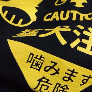 猛犬注意Tシャツ