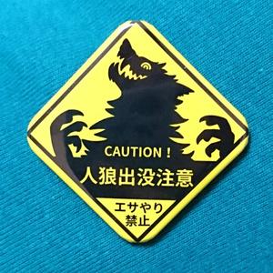 人狼出没注意バッジ