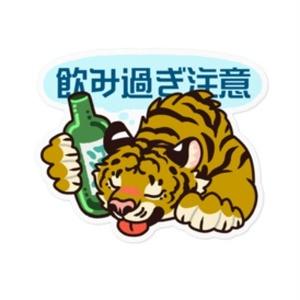 飲み過ぎ注意ステッカー(トラ)