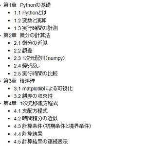 改訂版 流体計算で覚えるPython3
