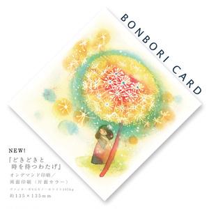 BONBORI CARD(★H30.12月販売開始)