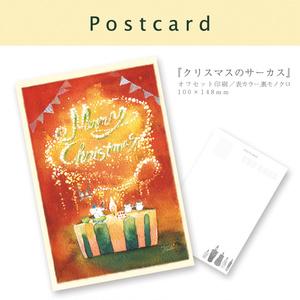 【ポストカード】12月の新作(★H30.12月販売開始)