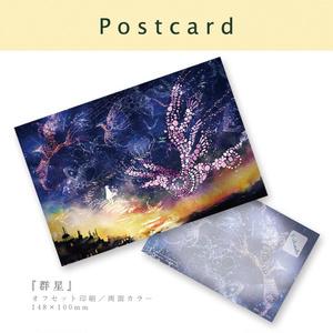 【ポストカード】星空の章(5種)★H31.2更新