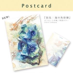 【ポストカード】彩の章(7種)★H30.5更新