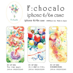 【iPhone6/6Sケース】全3種
