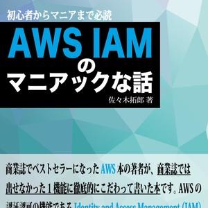 【ダウンロード版】AWSの薄い本 IAMのマニアックな話