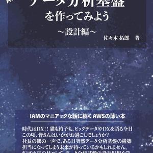 AWSの薄い本Ⅲ データ分析基盤を作ってみよう 〜設計編〜