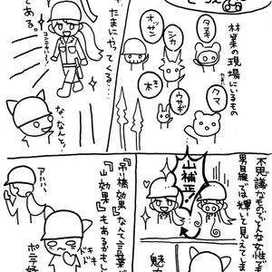こっぱぼん!①